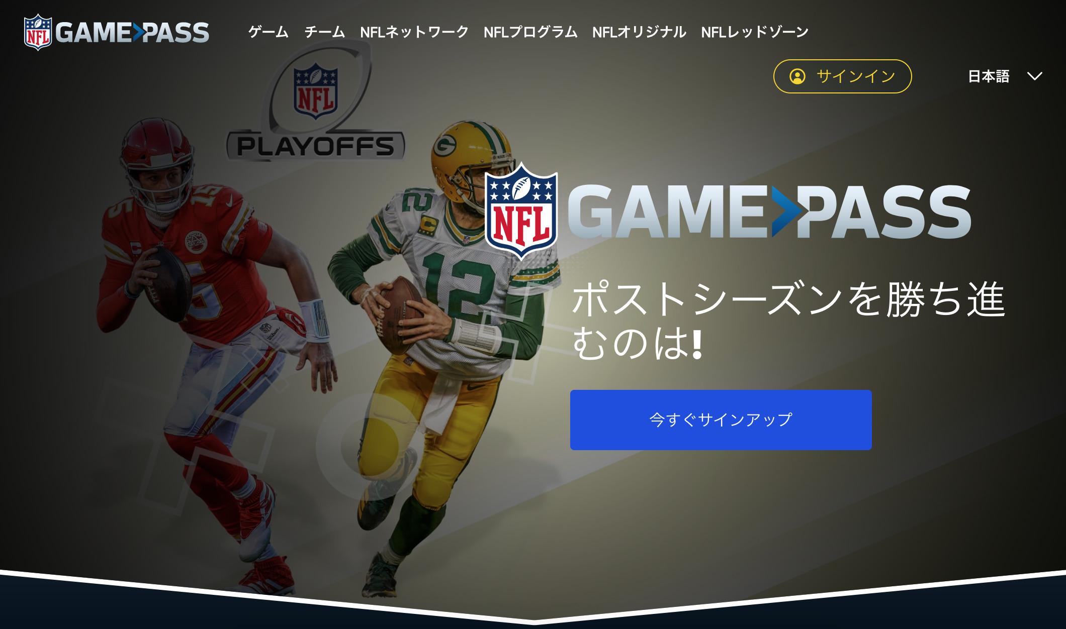 NFL GAME PASS(NFLゲームパス)