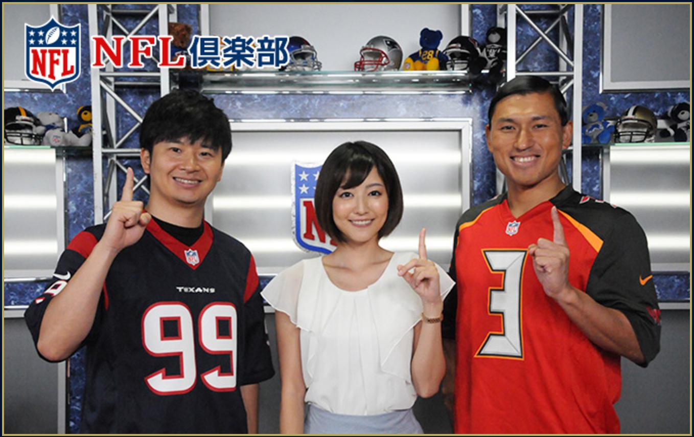 日本テレビ「オードリーのNFL倶楽部」