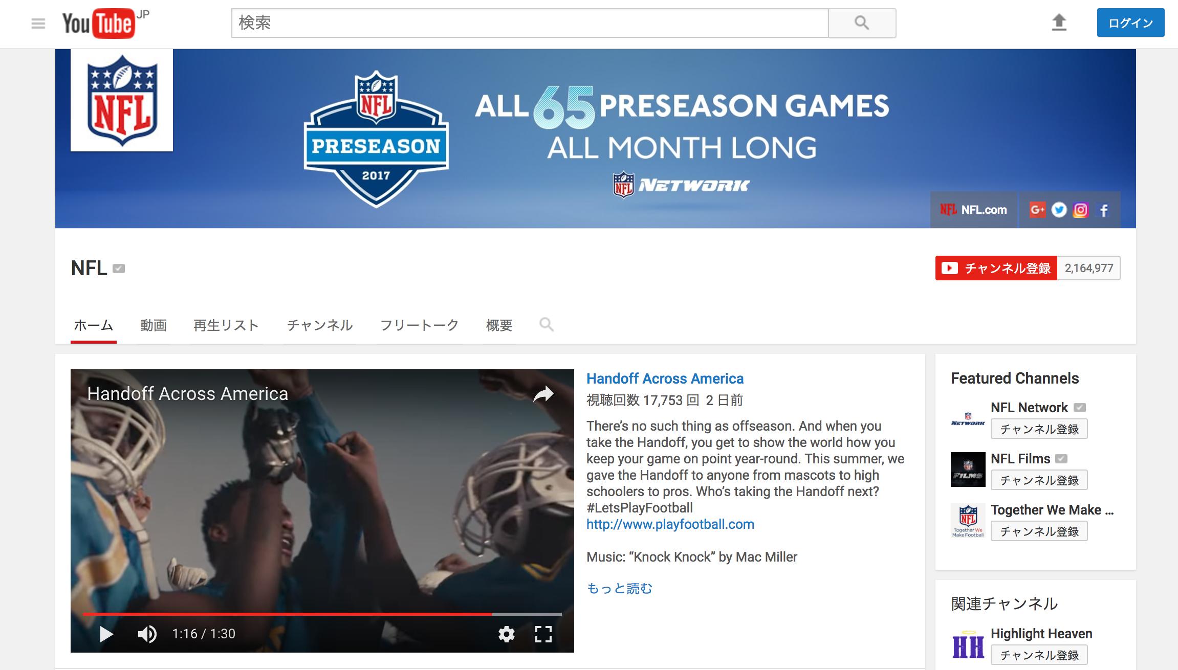 NFL YouTube(ユーチューブ)