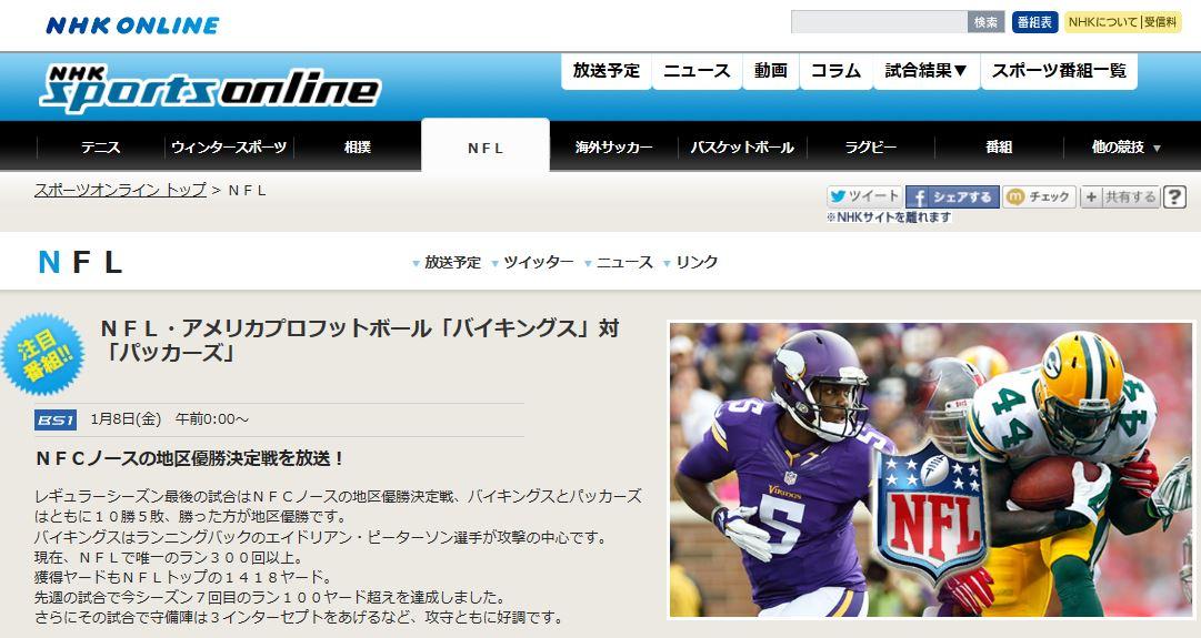 NFL NHK BS-1