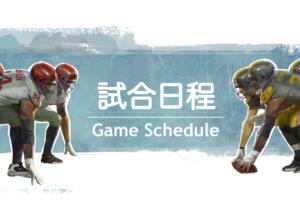 アメフトの試合日程