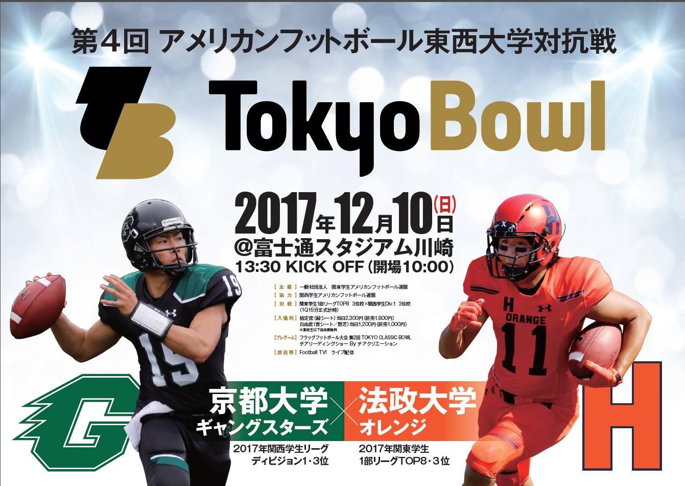 東京ボウル2017