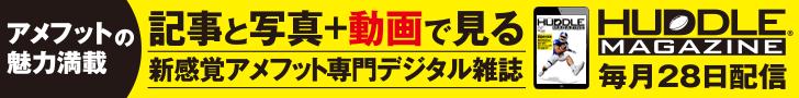 ハドルマガジンのバナー(記事上)