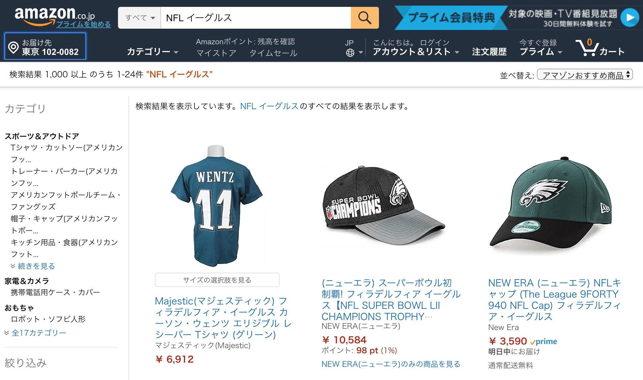 アマゾンのNFLイーグルス