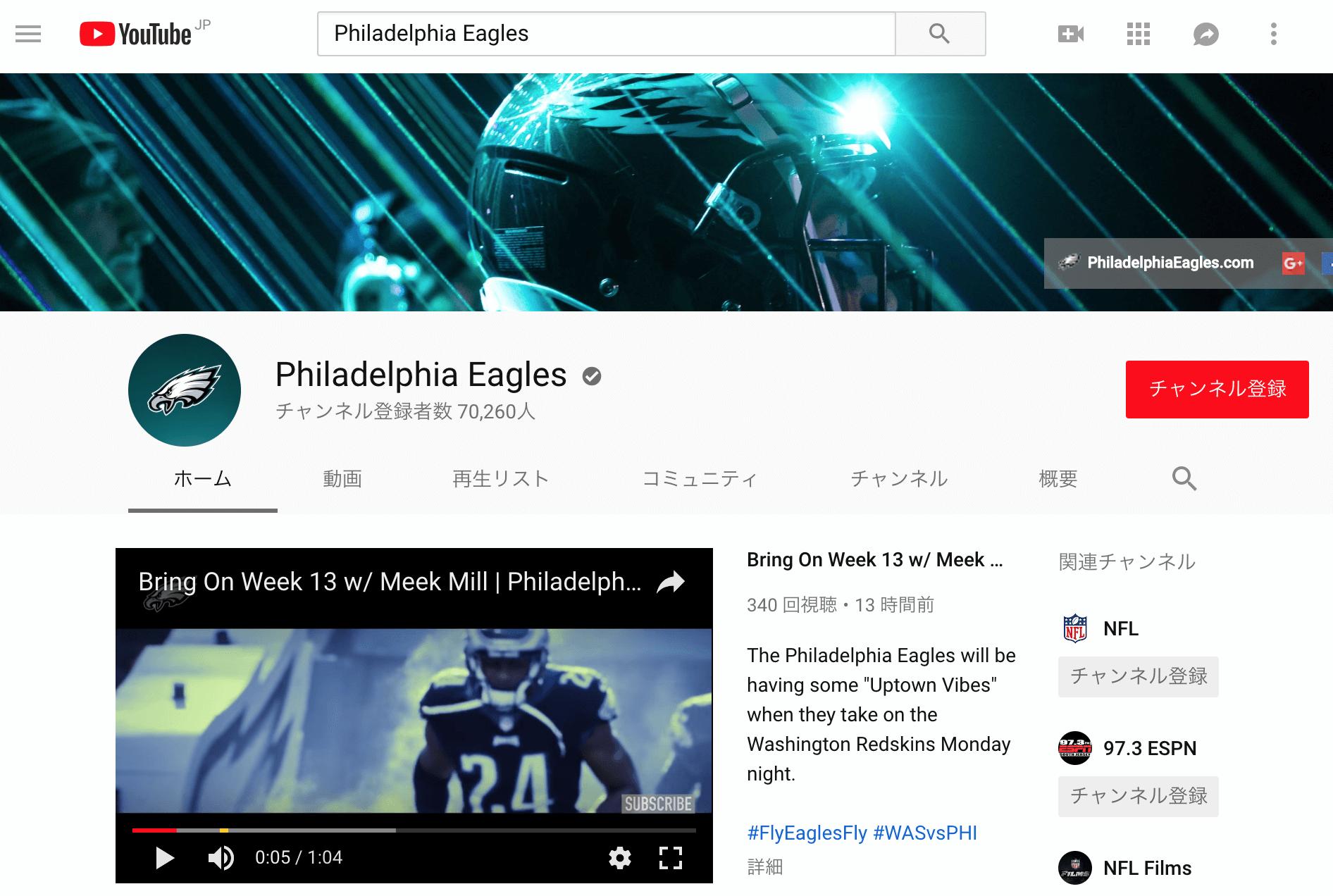 NFLイーグルスのYouTube公式チャンネル