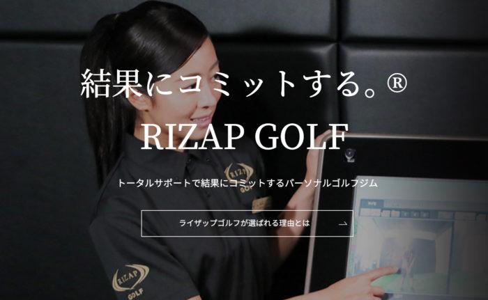 ライザップゴルフの公式サイト