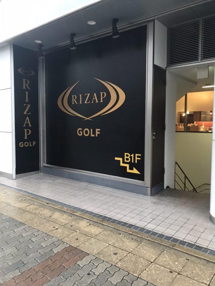 ライザップゴルフ名古屋栄店の外観