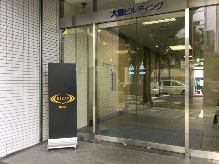 ライザップゴルフ名古屋駅前の外観