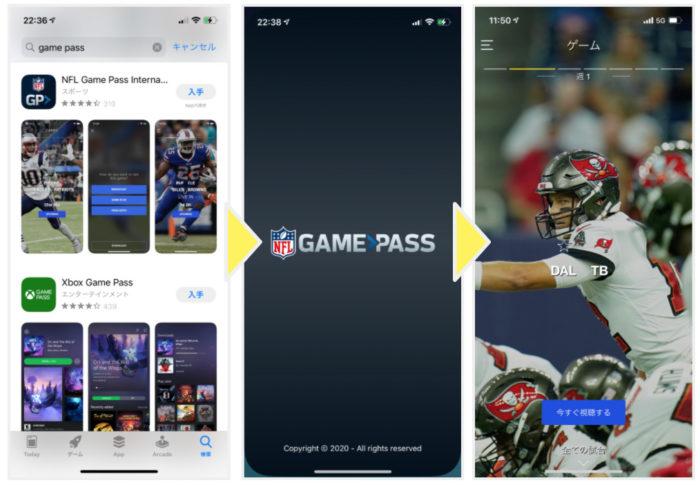 NFLゲームパスのアプリ視聴