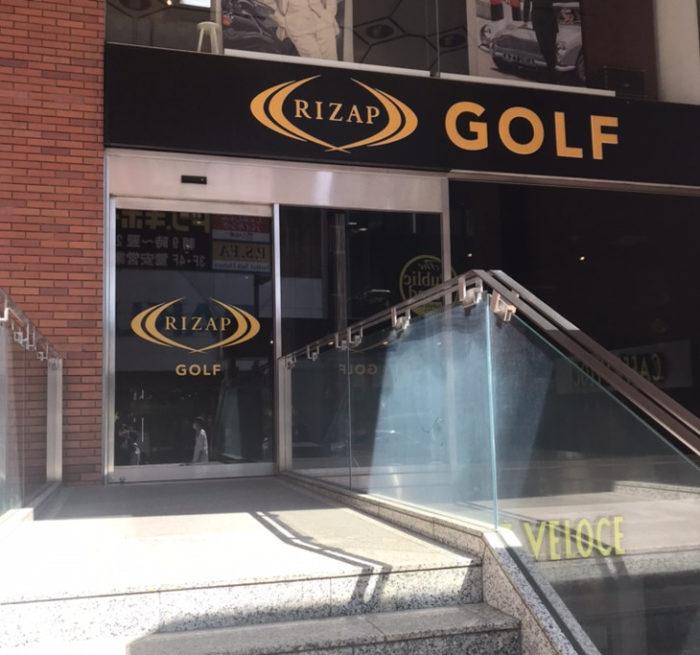 ライザップゴルフ大宮店の外観